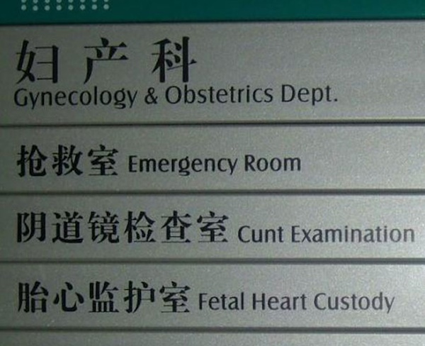 chinese-sign-fails_03