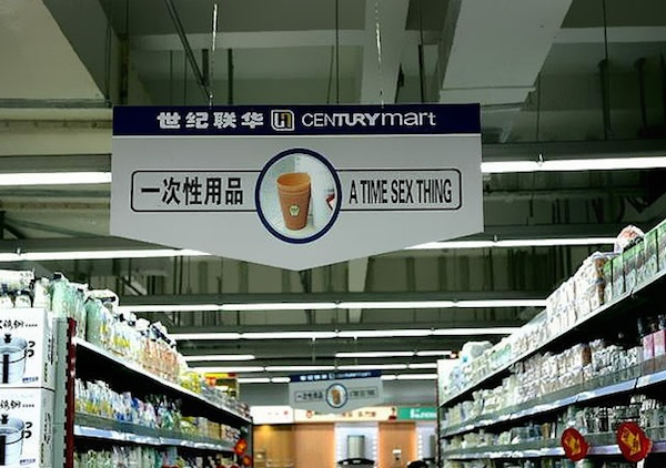 chinese-sign-fails_11